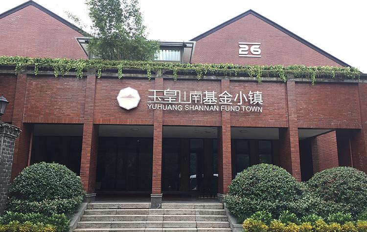 Yuhuangshannan, fund, Hangzhou