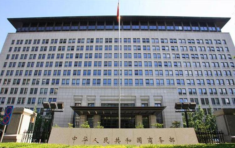 China, MoF, service trade