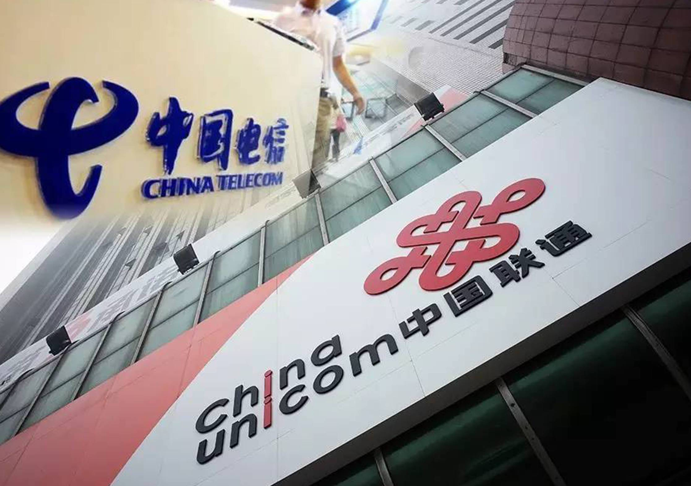 China Financial News, China News, China Telecom, China Unicom