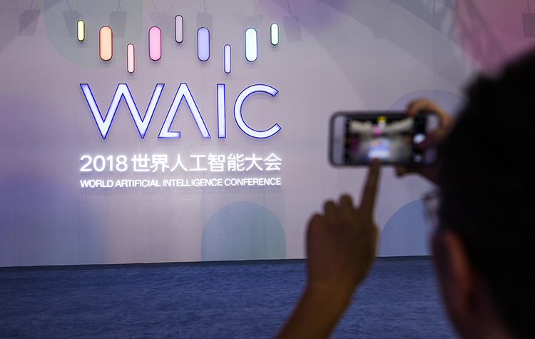 China's Financial News, China News,  Shanghai 2018 World Artificial Intelligence Conference