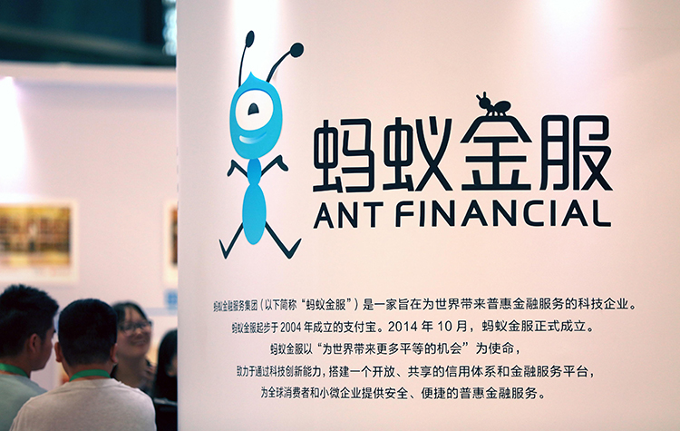 China's Financial News, China News,  Ant Financial, Blockchain Network