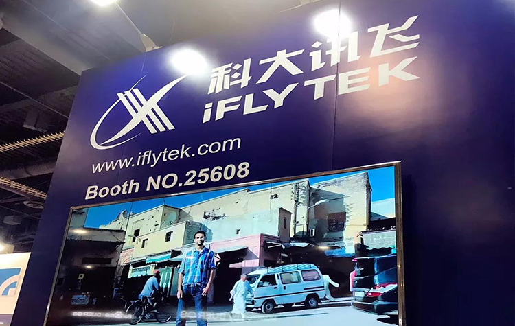 China's Financial News, China News, iFlytek