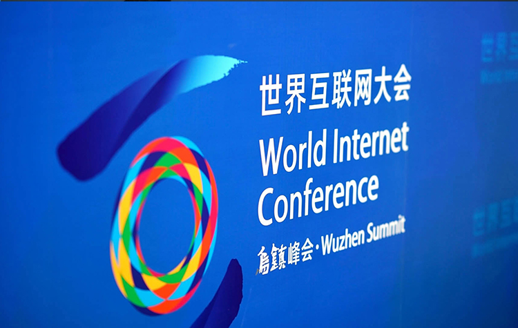 China's News, China's Financial News, World Internet Conference