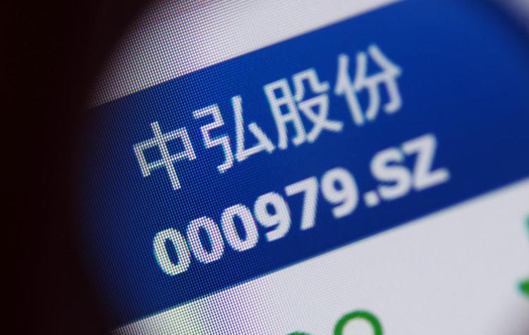 China's Financial News, China News ,Zhonghong