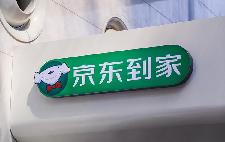 China's Financial News, China News ,JD Daojia
