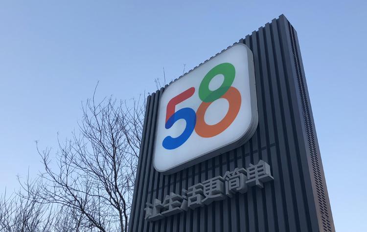 China's Financial News, China News, 58.com