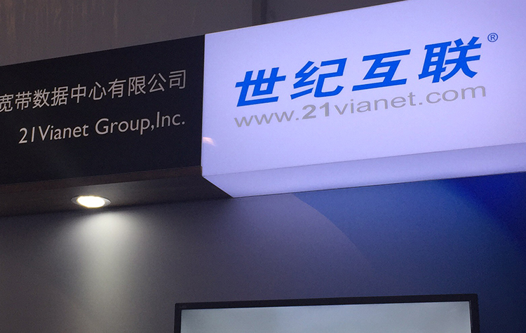 China's News, China's Financial News, 21Vianet
