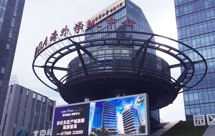 China Financial News, China News, Beijing E-Town