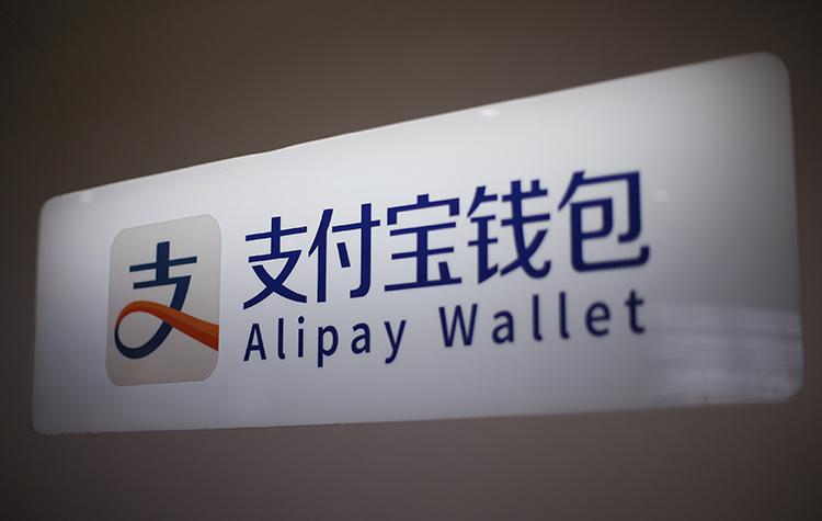 China Financial News, China News, Ant Financial