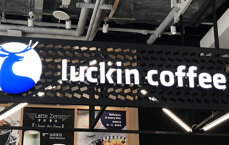 China's News, China's Financial News, Luckin Coffee