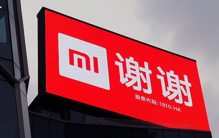 China's News, China's Financial News,Xiaomi