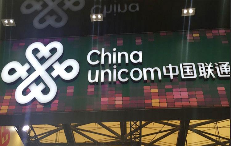 China's News, China's Financial News, China Unicom