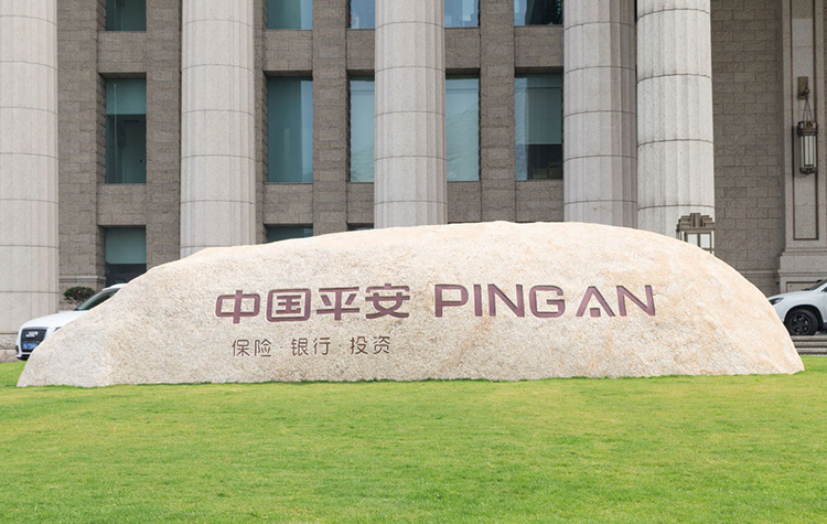China's News, China's Financial News,  Ping An