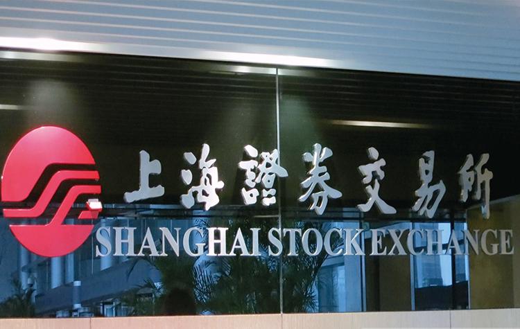 China's News, China's Financial News,Shanghai Stock Exchange