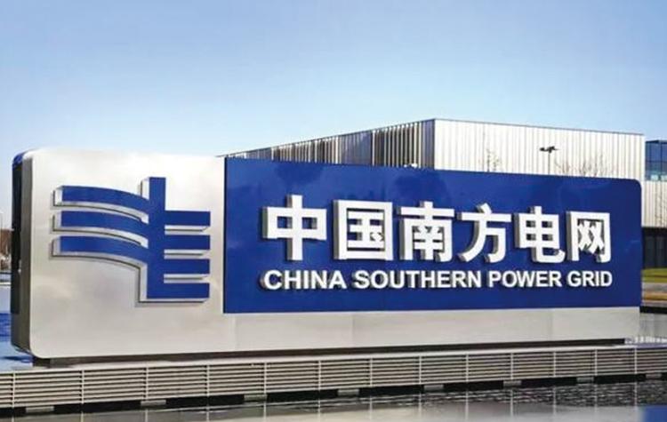 China's News, China's Financial News,China Southern Power Grid