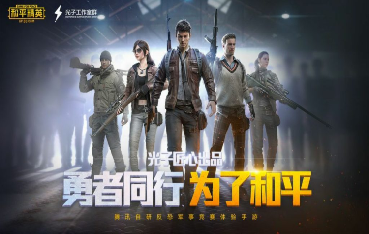 Peacekeeper Elite; Tencent gaming
