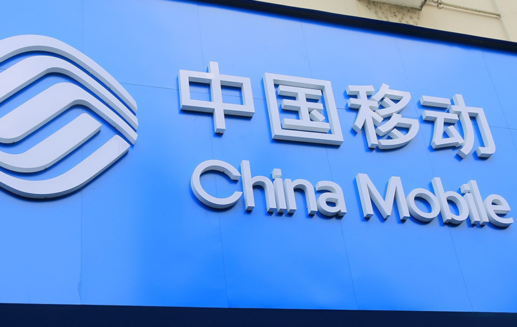China mobile; 5G network