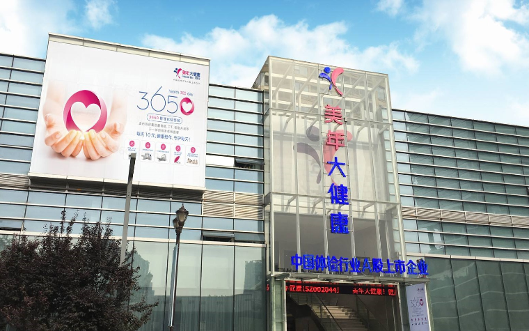 Meinian Onehealth, Alibaba, share transfer