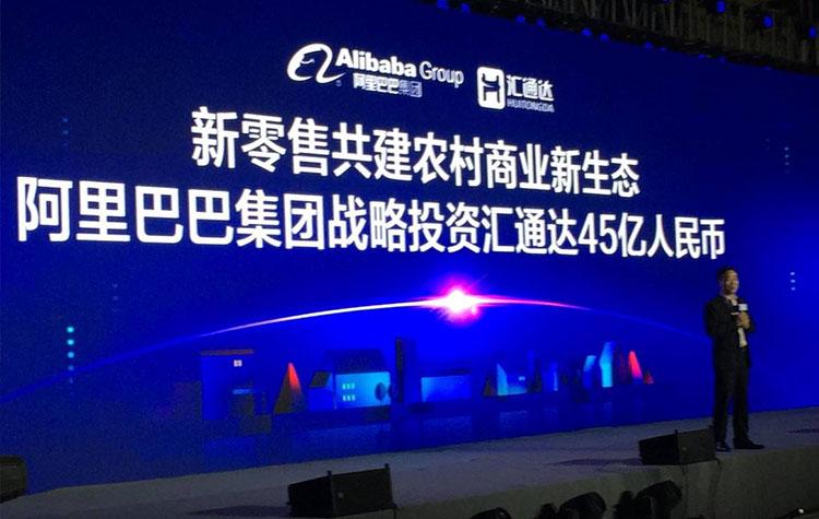 Alibaba,Huitongda